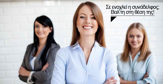 enoxlitiki-synadelfos